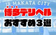 【福岡】博多デリヘルおすすめ人気ランキング3選【中洲や天神にも呼べる!】
