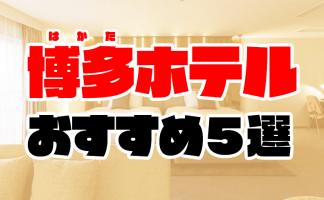 【福岡】博多のデリヘルが呼べるビジネスホテル5選【2021年最新】