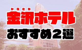 【石川】金沢のデリヘルが呼べるビジネスホテル2選【2021年最新】