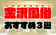金沢風俗おすすめ人気ランキング3選【金沢デリヘル85店舗から厳選】