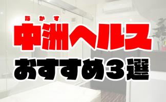 【博多】中洲ヘルスおすすめ人気ランキング3選【トクヨク36店舗を比較】