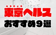 東京ヘルスおすすめ人気ランキング9選【箱ヘル/ファッションヘルス】