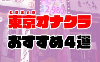 東京オナクラおすすめ人気ランキング4選【手コキ風俗183店舗を比較】
