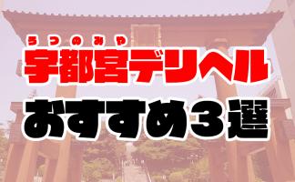 【栃木】宇都宮デリヘルおすすめ人気ランキング3選【本番・基盤情報も解説】
