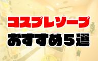 コスプレソープおすすめ5選【メイド服やアニメコスプレ(アニコス)完備】