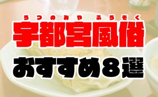 【栃木】宇都宮風俗おすすめ人気ランキング8選【風俗店146店舗から厳選】