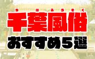 千葉風俗おすすめ人気ランキング5選【千葉県の風俗店606店舗から厳選】