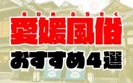 愛媛風俗おすすめ人気ランキング4選【風俗店119店舗を徹底比較】