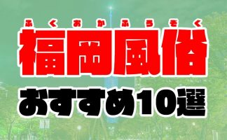 福岡風俗おすすめ人気ランキング10選【風俗店559店舗を徹底比較】