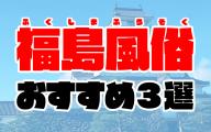 福島風俗おすすめ人気ランキング3選【風俗店190店舗から厳選】