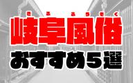 岐阜風俗おすすめ人気ランキング5選【風俗店157店舗から厳選】