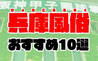兵庫風俗おすすめ人気ランキング10選【風俗街やソープ情報も解説】