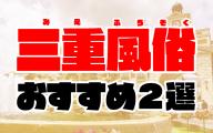三重風俗おすすめ人気ランキング2選【風俗店126店舗から厳選】