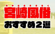 宮崎風俗おすすめ人気ランキング2選【風俗店130店舗から厳選】