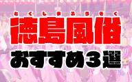 徳島風俗おすすめ人気ランキング3選【風俗店66店舗から厳選】