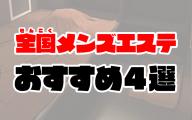 抜きありメンズエステおすすめ人気4選【全国の風俗エステランキング】