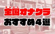 オナクラおすすめ人気ランキング4選【全国の手コキ風俗468店舗から厳選】
