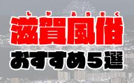 滋賀風俗おすすめ人気ランキング5選【風俗店91店舗から厳選】