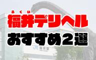 福井デリヘルおすすめ人気ランキング2選【風俗のプロ監修】