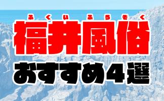福井風俗おすすめ人気ランキング4選【風俗店73店舗から厳選】