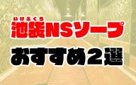 池袋NSソープおすすめ人気2選【2021年最新の風俗NN情報】