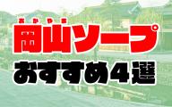 岡山から近いソープおすすめ人気ランキング4選【1時間以内で行ける!】