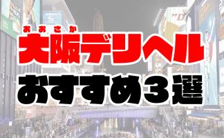 大阪デリヘルおすすめ人気ランキング3選【梅田・難波・新大阪・堺】