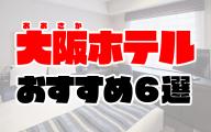 大阪のデリヘルが呼べるビジネスホテルおすすめ6選【梅田・難波・新大阪】