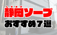 静岡ソープおすすめ人気ランキング7選【沼津・浜松・熱海・静岡市】
